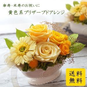 プリザーブドフラワー 誕生日 傘寿 米寿 敬老の日 枯れない花 ギフト プレゼント 80才 88才 黄色バラ 金 ガーベラ お祝い クリアケース入り ゴールドイエロー|hanaland87