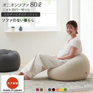 人をダメにするクッション ビーズクッション オニオンソファ 日本製