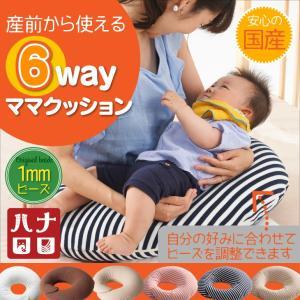 補充できるビーズクッション ドーナツクッション 日本製 抱きまくら 授乳クッション