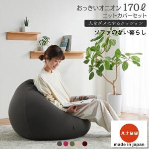 人をダメにするクッション 大きいビーズクッション おっきいオニオン 日本製