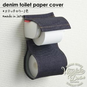 (デニムトイレットペーパーホルダーカバー) 日本製 ゆうメール対応の写真