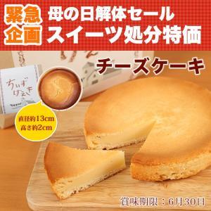母の日ギフト・解体セール チーズケーキが賞味期限間近のため処...