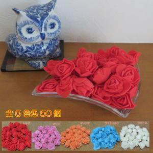 造花 バラ ウレタン ソフトローズ Sサイズ 50個入り 全5色から選べます ハンドメイド 工作