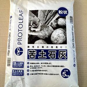 酸性土壌の改良に! 有機物の分解を促進し、土を団粒構造に改善。 ■内容量:5kg   アルカリ分の目...
