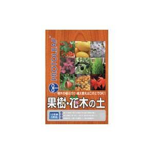 培養土 果樹 花木の土 プロトリーフ 12リットル×4袋 おすすめ 肥料 花 ガーデニング 同梱不可 hanamankai