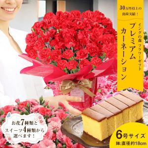 母の日 2021 お花とスイーツセット カーネーション6号 sweetsギフト プレゼント お菓子 プレミアム おかし|hanamankai