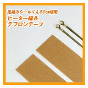 足踏みシールくん60cm幅用 ヒーター線&テフロンテープ×2 hanamaru-sealer