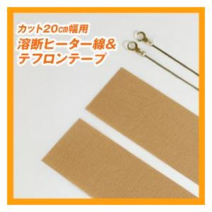 カットくん20cm幅用 溶断ヒーター線&テフロンテープ×2 hanamaru-sealer