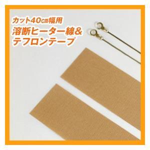 カットくん40cm幅用 溶断ヒーター線&テフロンテープ×2|hanamaru-sealer