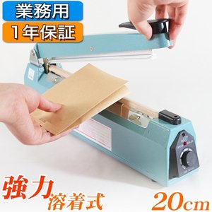 シーラー 卓上式 スーパーシールくん20cm幅 一年保証|hanamaru-sealer