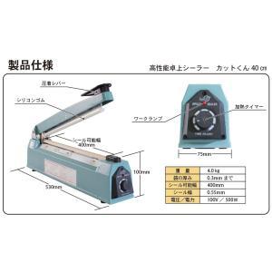 シーラー 卓上式 カットくん40cm幅 一年保証|hanamaru-sealer|03