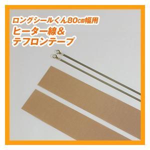 ロングシールくん80cm幅用 ヒーター線+テフロンシート&テフロンテープ hanamaru-sealer