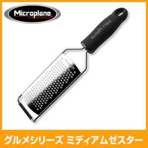 マイクロプレイン グルメシリーズ ミディアムゼスター MP-051|hanamaru-sealer