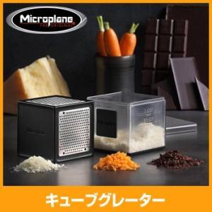 マイクロプレイン キューブグレーター MP-212|hanamaru-sealer