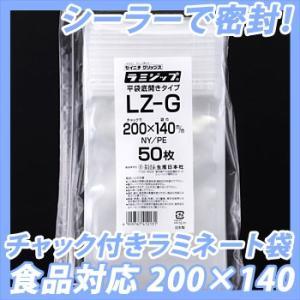 セイニチ ラミジップ LZ-G 食品対応 20×14cm 100枚入|hanamaru-sealer