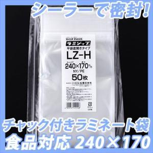 セイニチ ラミジップ LZ-H 食品対応 24×17cm 100枚入|hanamaru-sealer