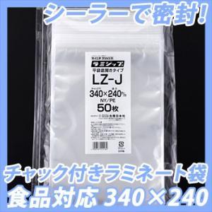 セイニチ ラミジップ LZ-J 食品対応 34×24cm 100枚入|hanamaru-sealer