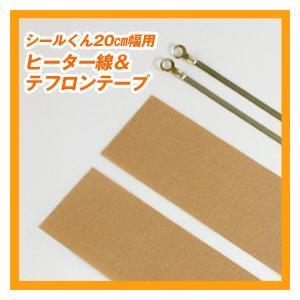 シールくん20cm幅用 ヒーター線&テフロンテープ×2 hanamaru-sealer