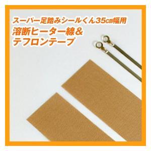 スーパー足踏みシールくん35cm幅用 溶断ヒーター線×2、テフロンテープ&シート hanamaru-sealer