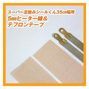 スーパー足踏みシールくん35cm幅用 5mmヒーター線×2、テフロンテープ&シート|hanamaru-sealer