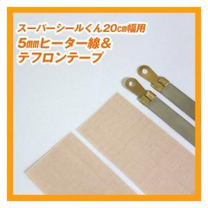 スーパーシールくん20cm幅用 5mmヒーター線&テフロンテープ×2 hanamaru-sealer