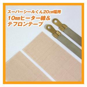 スーパーシールくん20cm幅用 10mmヒーター線&テフロンテープ×2 hanamaru-sealer