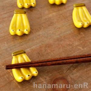 波佐見焼 箸置き バナナ 京千窯 1個 / はしおき おしゃれ おもしろ かわいい hanamaru-y