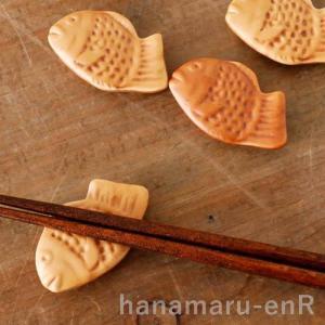 波佐見焼 箸置き 鯛焼き 京千窯 1個 / はしおき おしゃれ おもしろ かわいい hanamaru-y