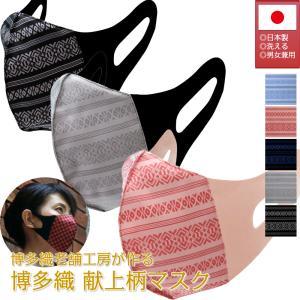 博多織マスク 博多織立体型エチケットマスク kurusyu〜nai 献上柄 洗える 日本製 布 和柄 高級 プレゼント ギフト 女性 男性|hanamaru-y