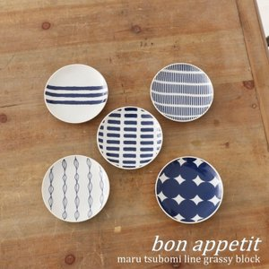 波佐見焼 小皿 ボナペティ 和食器  豆皿 醤油皿 皿 bon appetit hasami 870...