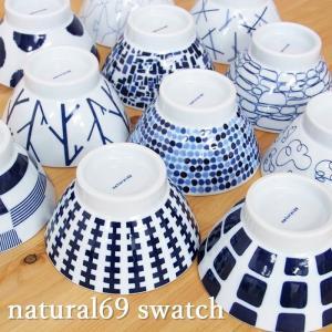 波佐見焼 swatch(スウォッチ) 茶碗 お茶わん くらわんか碗 natural69 ナチュラル69