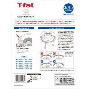 ティファール 圧力鍋用 パッキング 3L 4L対応 X3010005|hanamaru-ya