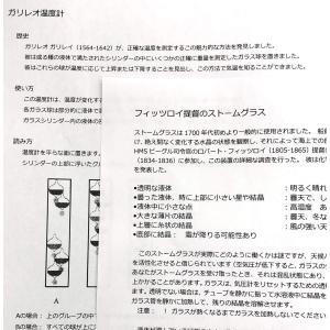 ウェザーステーション(ストームグラス & ガリレオ温度計) stormy grass and galileo thermometer (ST|hanamaru-ya