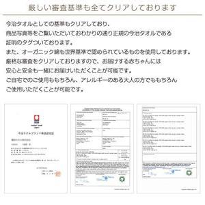 今治タオル imabari towel 出産祝い 日本製 オーガニックコットン ベビーバスローブ バスポンチョ ギフトセット|hanamaru-ya