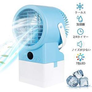 冷風機 冷風扇 卓上 スポットエアコン 小型 扇風機 スポットクーラー 転倒自動OFF 氷いれ可能 製氷皿付き 冷却機能 空気清浄 熱中対策 hanamaru-ya