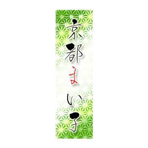 千社札 シール 京都 和紙 千社札シール 花名刺 作成 和紙シール 42枚 大型サイズ HAO-101|hanameishi