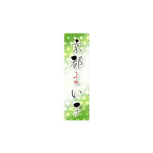 千社札 シール 京都 和紙 千社札シール 花名刺 作成 和紙シール 78枚 小型サイズ HAO-101m|hanameishi
