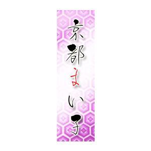 千社札 シール 京都 和紙 千社札シール 花名刺 作成 和紙シール 42枚 大型サイズ HAO-102|hanameishi