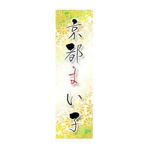 千社札 シール 京都 和紙 千社札シール 花名刺 作成 和紙シール 42枚 大型サイズ HAO-103|hanameishi