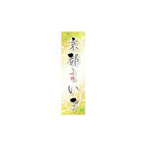千社札 シール 京都 和紙 千社札シール 花名刺 作成 和紙シール 78枚 小型サイズ HAO-103m|hanameishi