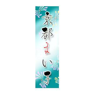 千社札 シール 京都 和紙 千社札シール 花名刺 作成 和紙シール 42枚 大型サイズ HAO-104|hanameishi