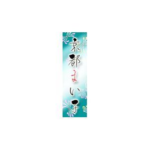 千社札 シール 京都 和紙 千社札シール 花名刺 作成 和紙シール 78枚 小型サイズ HAO-104m|hanameishi