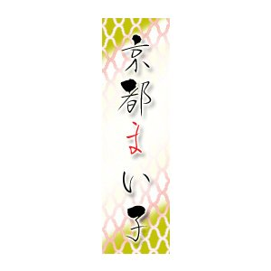 千社札 シール 京都 和紙 千社札シール 花名刺 作成 和紙シール 42枚 大型サイズ HAO-105|hanameishi