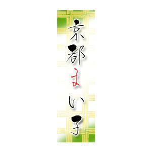 千社札 シール 京都 和紙 千社札シール 花名刺 作成 和紙シール 42枚 大型サイズ HAO-106|hanameishi
