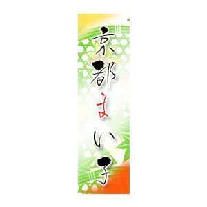 千社札 シール 京都 和紙 千社札シール 花名刺 作成 和紙シール 42枚 大型サイズ HAO-107|hanameishi