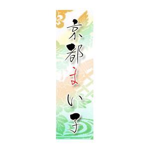 千社札 シール 京都 和紙 千社札シール 花名刺 作成 和紙シール 42枚 大型サイズ HAO-108|hanameishi