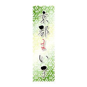 千社札 シール 京都 和紙 千社札シール 花名刺 作成 和紙シール 42枚 大型サイズ HAO-109|hanameishi