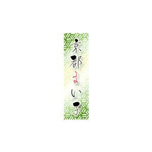 千社札 シール 京都 和紙 千社札シール 花名刺 作成 和紙シール 78枚 小型サイズ HAO-109m|hanameishi