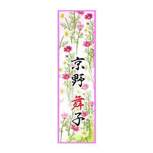 花名刺 京都 シール 耐水 和紙 舞妓さんの名刺 名入れ プレゼント 21枚〜 NA-1000 hanameishi
