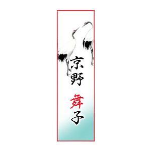 花名刺 京都 シール 耐水 和紙 舞妓さんの名刺 名入れ プレゼント 21枚〜 NA-1003 hanameishi